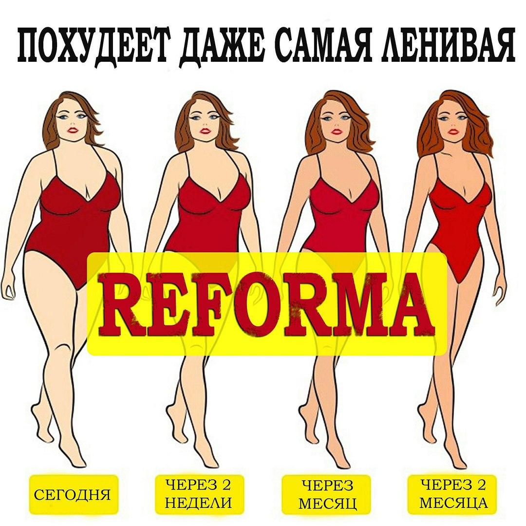Как Похудеть Самому Ленивому. Похудение для ленивых: Правила снижения веса без особых усилий