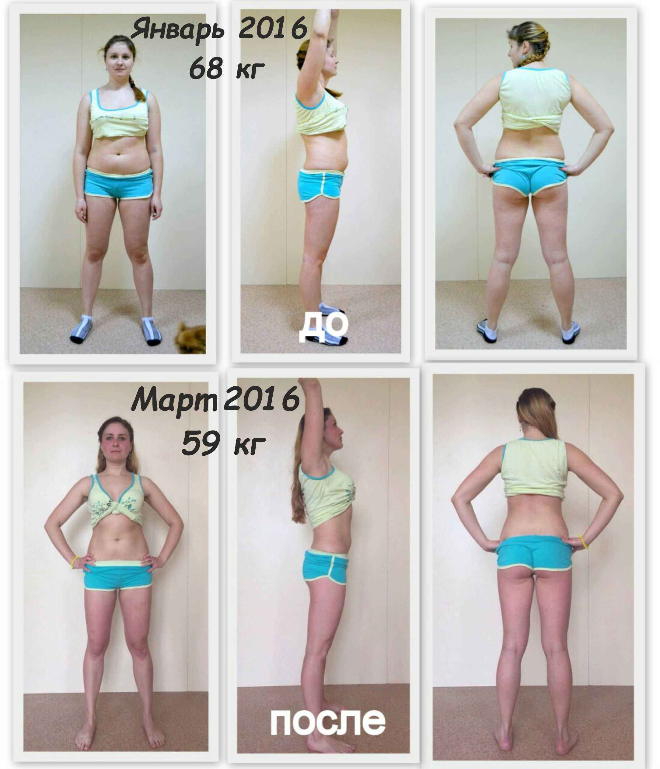 программа похудения на месяц дома