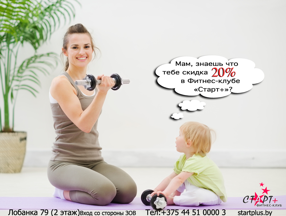 Mother and baby spending time doing fitness