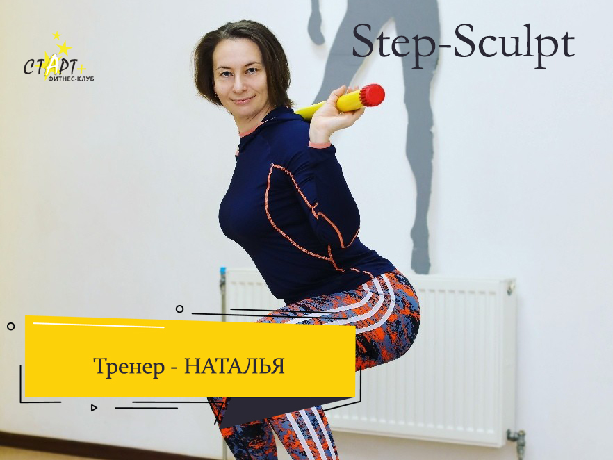 Step-Sculpt в Старт+