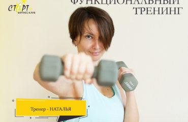 Функциональный тренинг в фитнес-клубе