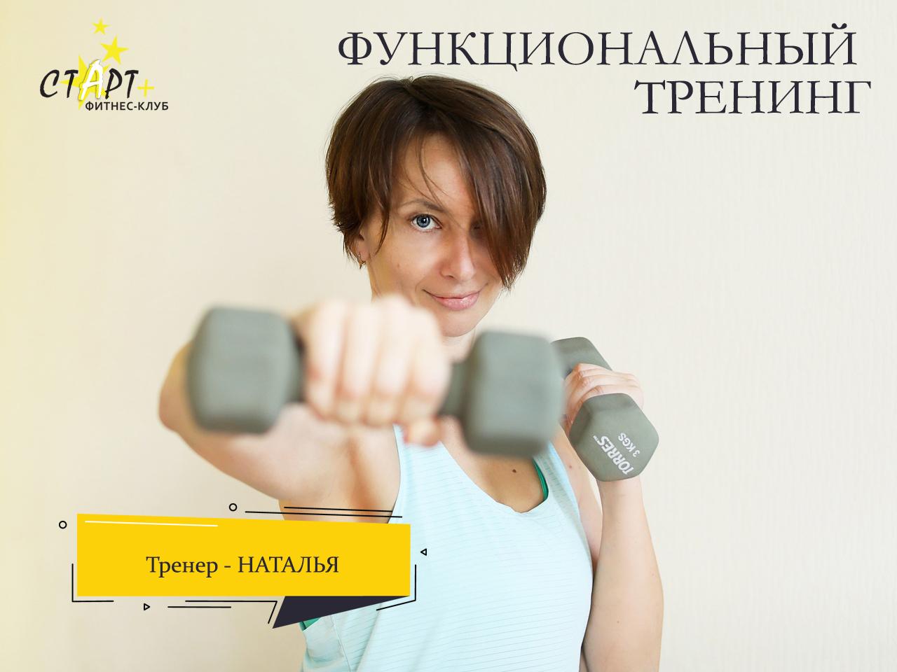 """Функциональный тренинг в фитнес-клубе """"Старт Плюс"""""""