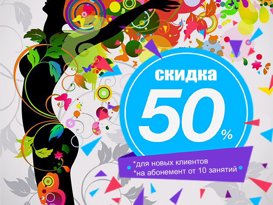 """Абонемент со скидкой 50% в """"СТАРТ+""""!"""