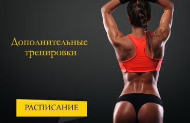 Ёще больше тренировок в фитнес-клубе