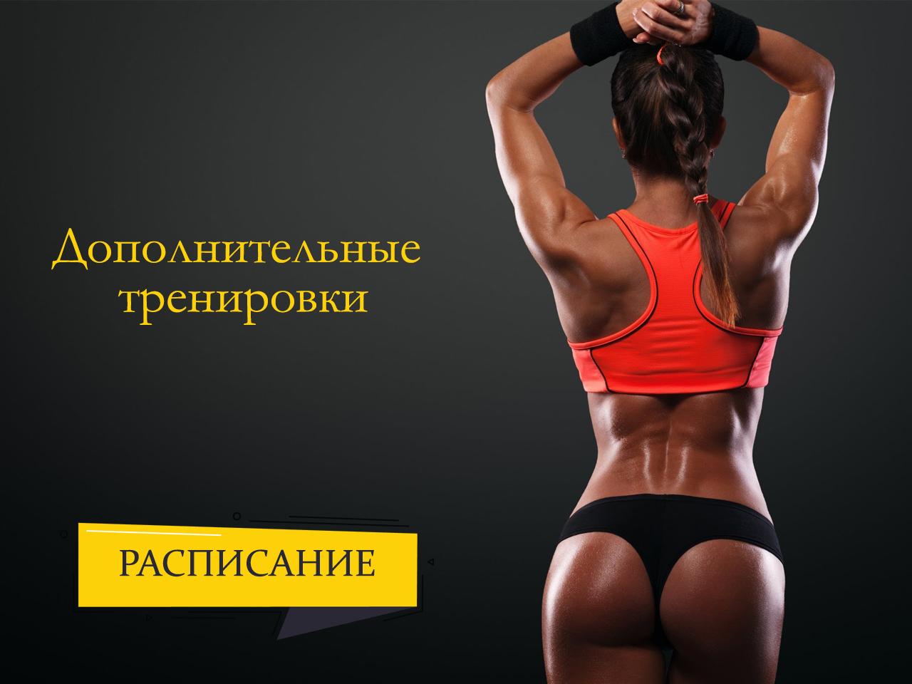 """Ещё  больше тренировок в фитнес-клубе """"Старт+"""""""