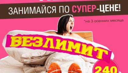 ОСЕННИЙ БЕЗЛИМИТ В СТАРТ+