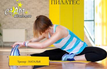 ПИЛАТЕС в фитнес-клубе Старт+
