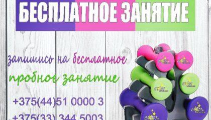 Бесплатное занятие в фитнес-клубе Минска!