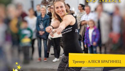 ZUMBA в фитнес-клубе СТАРТ ПЛЮС