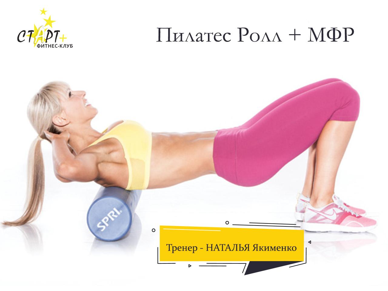 Новая тренировкаПилатес Ролл + МФР